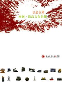 Book Cover: 日出台東–南迴綠島文化景觀