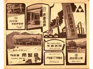 Book Cover: 東臺灣展望