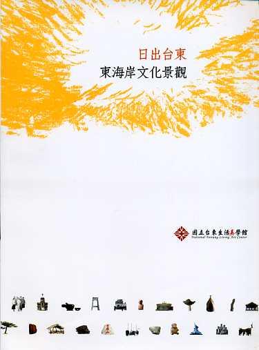 Book Cover: 日出台東–東海岸文化景觀
