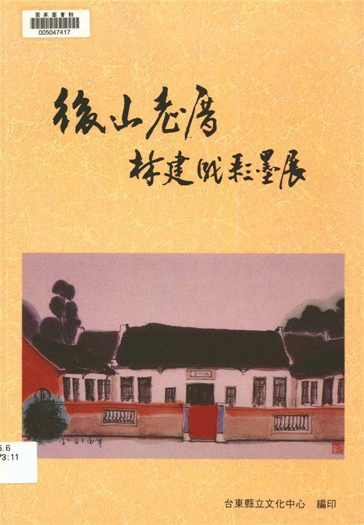 Book Cover: 後山老厝–林建成彩墨展