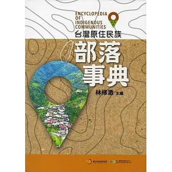 Book Cover: 台灣原住民部落事典