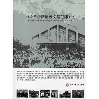 Book Cover: 白冷會臺灣區會文獻選譯(一)