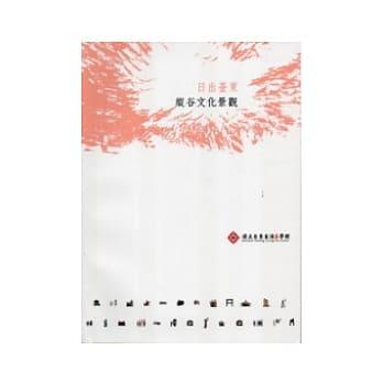 Book Cover: 日出台東–縱谷文化景觀