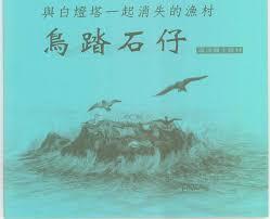 Book Cover: 與白燈塔一起消失的漁村—鳥踏石村