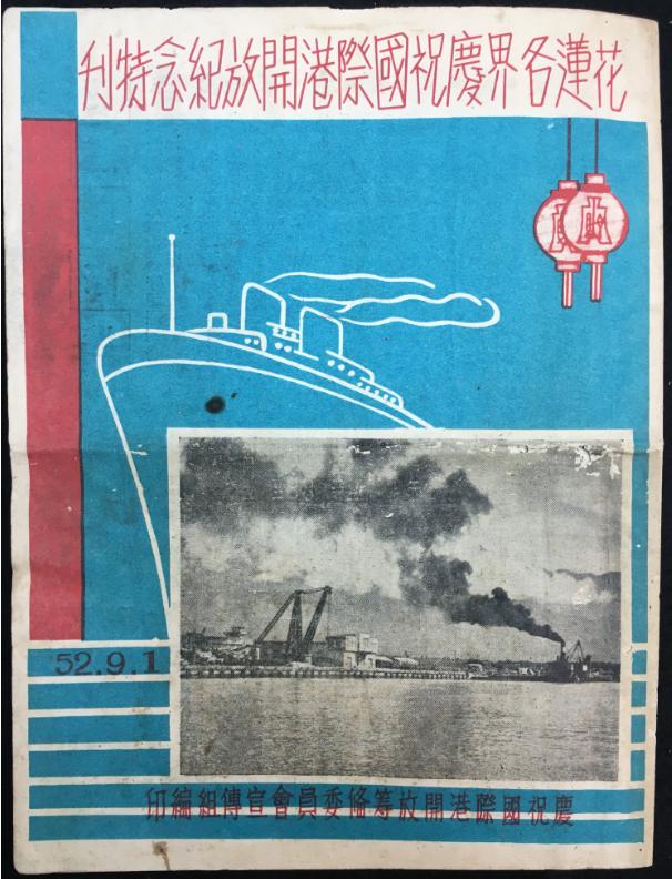 Book Cover: 花蓮各界慶祝國際港開放紀念特刊