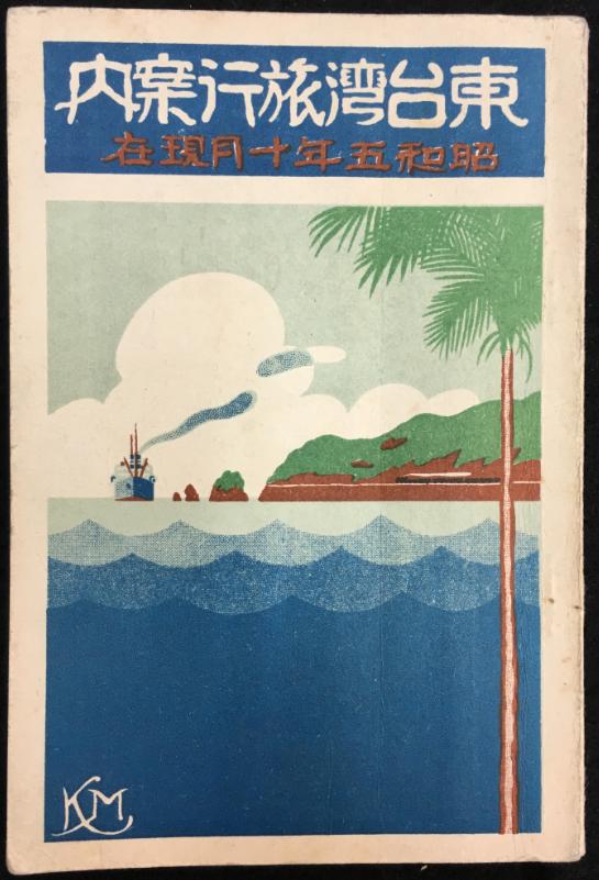 Book Cover: 東臺灣旅行案內