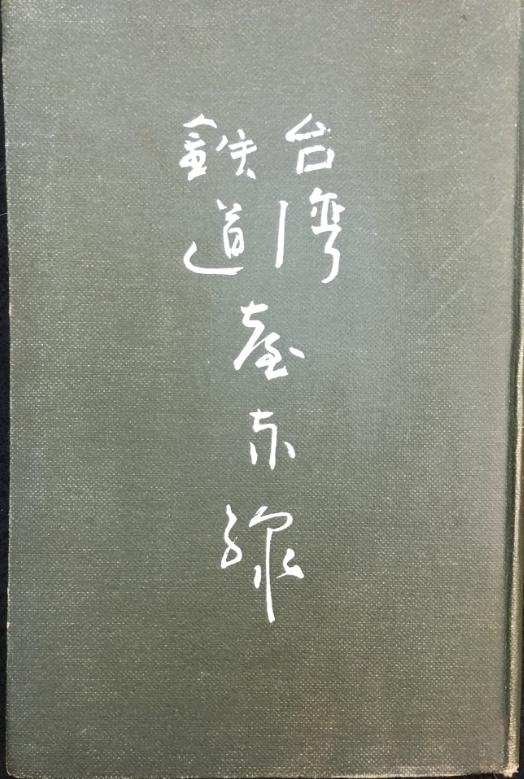 Book Cover: 臺灣鐵道臺東線