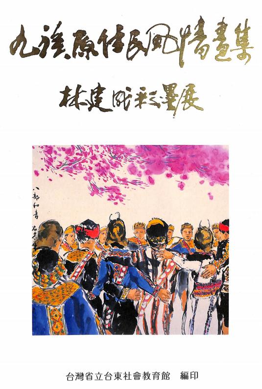 Book Cover: 九族原住民風情畫集–林建成彩墨畫