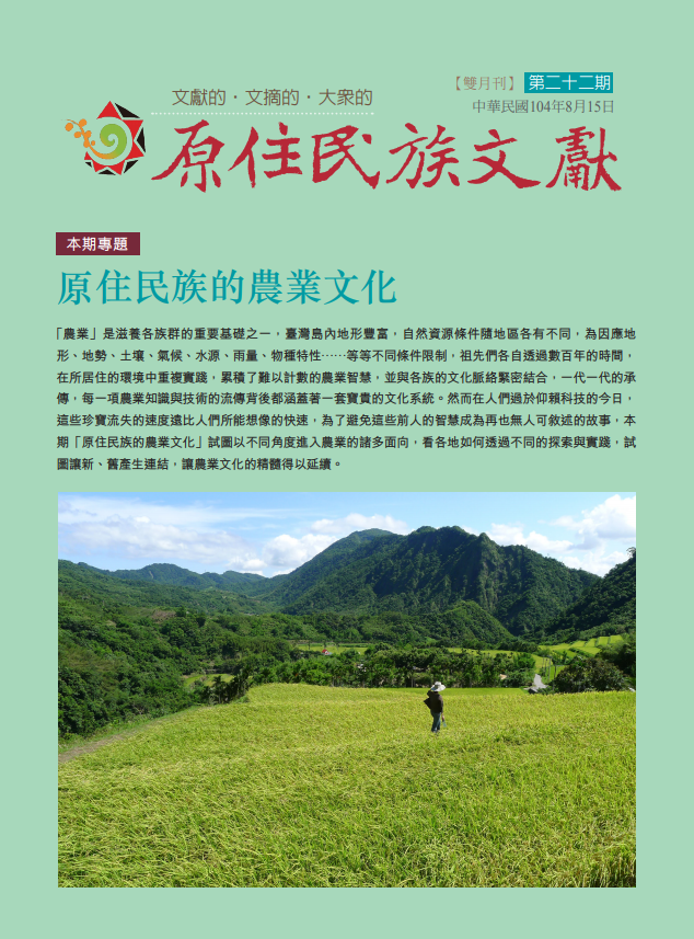 Book Cover: 阿美族吉哈拉艾農業文化景觀的價值辨識及其協同規劃歷程