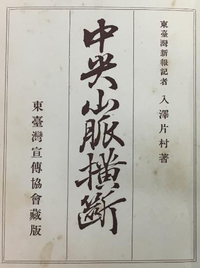 Book Cover: 中央山脈橫斷