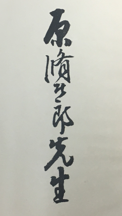 Book Cover: 原脩次郎先生