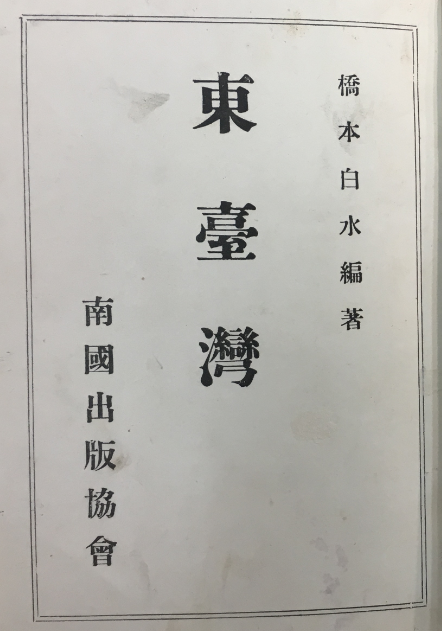 Book Cover: 東臺灣