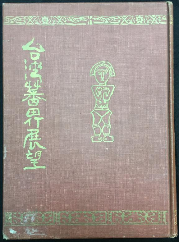 Book Cover: 臺灣蕃界展望