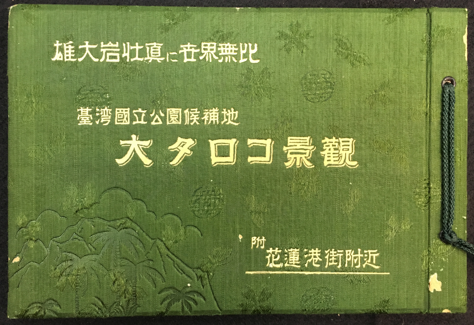 Book Cover: 臺灣國立公園候補地大太魯閣景觀