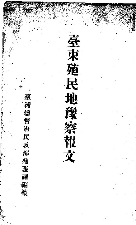 Book Cover: 臺東殖民地豫察報文