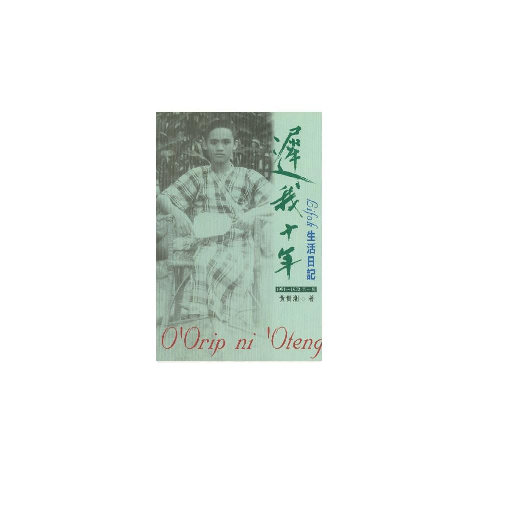 Book Cover: 遲我十年—Lifok生活日記