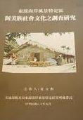 Book Cover: 東部海岸阿美族社會文化之調查研究