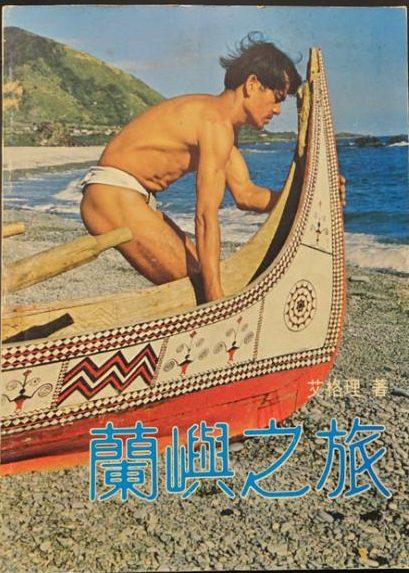 Book Cover: 蘭嶼之旅