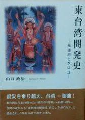 Book Cover: 東臺灣開發史—花蓮港