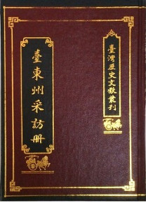 Book Cover: 臺東州採訪冊