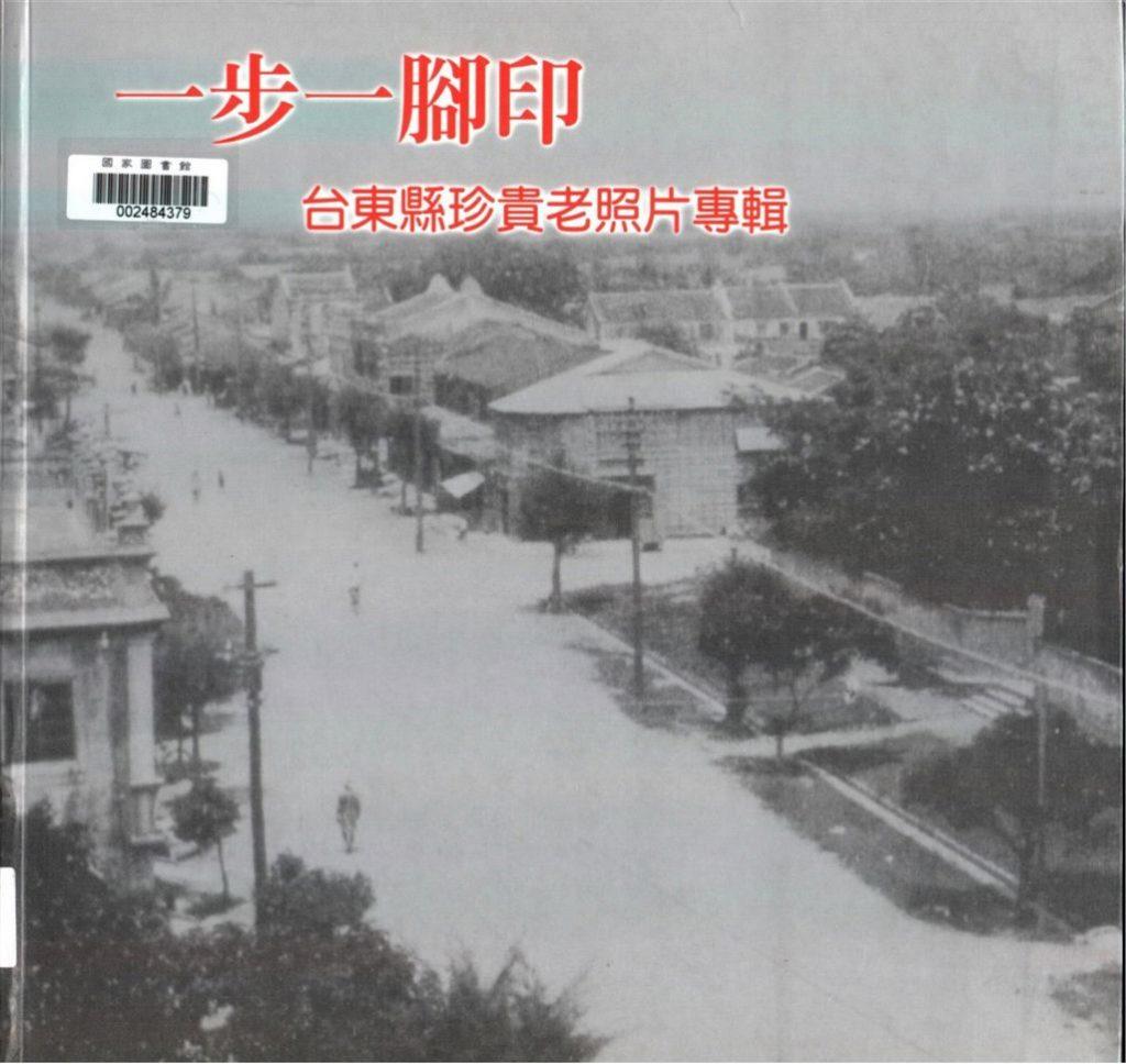 Book Cover: 一步一腳印:臺東縣珍貴老照片專輯