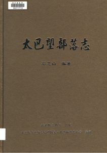 Book Cover: 太巴塱部落志